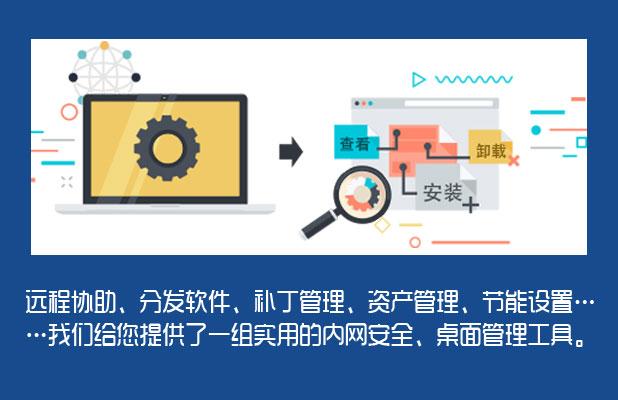P-ADS內網安全桌面管(guan)理