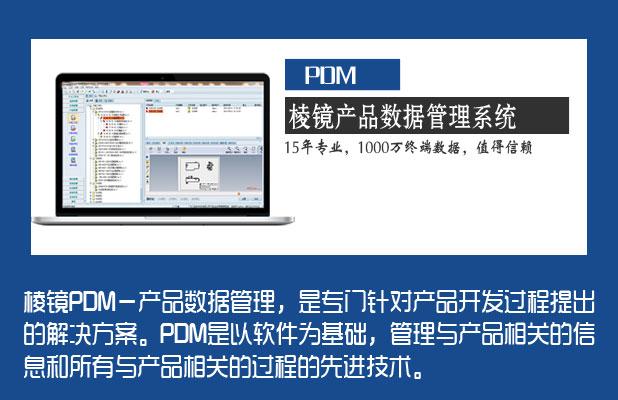 產品數據管(guan)理系統(PDM)